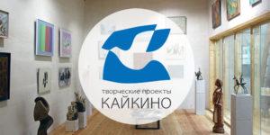 АНО «Творческие проекты Кайкино»