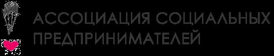 Ассоциация социальных предпринимателей