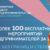 15 ноября 2017: Круглый стол «Социальное предпринимательство: ресурсы, инфраструктура поддержки, масштабирование»